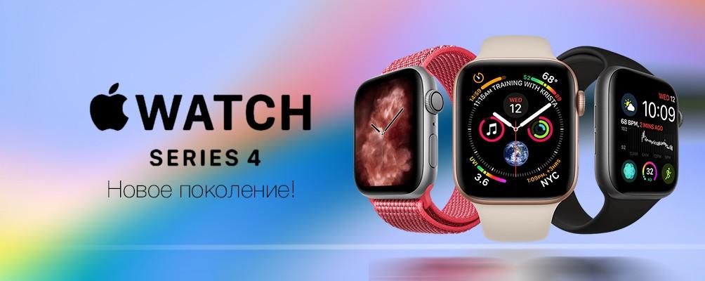 watch-series-4